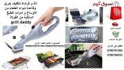 ادوات الشواء و فرشاة تنظيف جريل المشاوي و قاعدة شواء الطعام grill dad