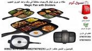 طبخ و شوي الاكل جريل ماجيك بان تيفال 5 وجبات الجريل العجيب Magic Pan
