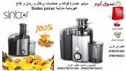 عصير صحي سينبو عصارة فواكه و حمضيات برتقال و رمان و تفاح  Sinbo juicer