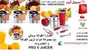 بروفي عصارة فواكه يدوية مع مجموعة ادوات تزيين الفواكه و الخضروات Pro V Juicer