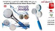 دش تنظيف و فرك الجسم اثناء الاستحمام 2 قطعة   Jesopb Multifunctional