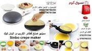 جهاز صنع فطائر الكريب و حلويات البان كيك سينبو Sinbo crepe maker