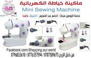 ماكينة الخياطة الكهربائية  Mini Sewing Machine