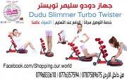 جهاز دودو سليمر تويستر الرياضي