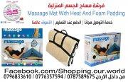 فرشة المساج الجسم المنزلية Massage Reversible Faux