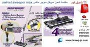 مكانس لاسلكية دوارة قابلة للشحن تنظيف سويفل سويبر ماكس Swivel Sweeper Max