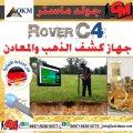 ROVER C4 اجهزة كشف الاثار والذهب والمعادن