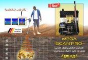 اجهزة التنقيب عن الاثار والذهب ميجا سكان برو MEGA SCAN PRO