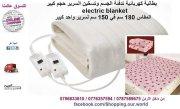 بطانية و حرامات كهربائية تدفئة الجسم و السرير حجم كبير electric blanket