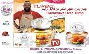 جهاز الطهى الذكي من Flavorwave Oven Turbo وداعًا لطرق الطهي التقليدية،