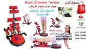 جهاز دودو سليمر تويستر الرياضي شد المعدة و تنحيف الجسم Dudu Slimmer Twister