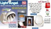 جهاز ضوء انارة حساس استشعار قوي يعمل على حركة الشخص  Angel Light