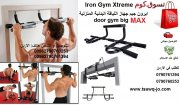 لياقة بدنية عالية ايرون جيم اكستريم ماكس جهاز منزلي Iron Gym Xtreme MAX