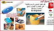 قلم حفر و رسم و كتابة على المعدن و الحديد و زجاج و خشب  Ez Engraver