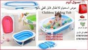 بانيو ذكي و حوض استحمام الاطفال قابل للطي و التخزين سيليكون مقوى بانيو