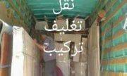 موسسة الرواد لترحيل الاثاث المنزلي والمكاتب والشركات /0796556043/0791892219