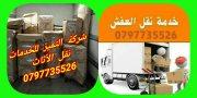 0797735526شركة التميز للخدمات نقل الاثاث
