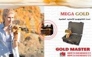 جهاز كاشف الذهب ميجا جولد 2018 MEGA GOLD