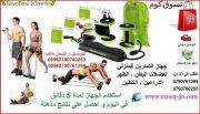 جهاز التمارين كمال الاجسام المنزلي الرياضي عضلات البطن و الظهر  Revoflex Xtreme