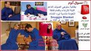 بطانية تدفئة الجسم سنوجي من الصوف الناعم قابلة للإرتداء باكمام  Snuggie Blanket