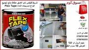 شريط فليكس تاب لمنع تسرب المياه لاصق مطاط مانع  Flex Tape