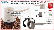 غلاية اعداد القهوة التركي الكهربائي سهل الحمل  sonifer electrical coffee pot