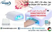 جهاز مجفف طلاء الاظافر الجل بإضاءة LED فوق البنفسجية Lamp Dryer UV