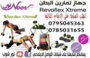 جهاز تمارين البطن revoflex xtreme