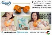 حاملة زجاجة رضاعه حليب الرضع و الاطفال او مسند الببرونة قرص 360 درجة