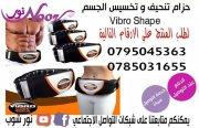 حزام تنحيف و تخسيس الجسم فيبرو شيب الامريكي Vibro Shape Slimming Belt