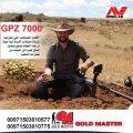 اجهزة كشف الذهب فى الاردن 2018 | جهاز GPZ 7000