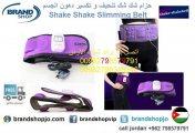 حزام شك شك تكسير دهون الجسم و تنحيف البطن و الخصر Shake Shake Slimming Belt