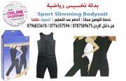 بدلة الحرارية للتخسيس sport slimming bodysuit