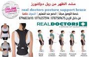 مشد الظهر من ريل دوكتورز real doctors posture support brace