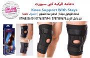 مشد  الركبة نى سبورت  Knee Support With Stays