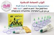 اكواب الحجامة الاسلامية Pull Out A Vacuum Apparatus  الجهاز مكون من 18كاس