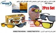 نظارات اتش دي فيجن للسائقين السيارة بالليل و النهار والطرق الممطرة HD Vision