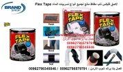 لاصق فليكس تاب رول مطاط مانع لجميع انواع تسريبات الماء Flex Tape