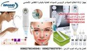 جهاز ازالة الرؤوس السوداء و تنظيف البشرة و الوجه العناية بالبشرة الماسي