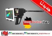 Deep Seeker ديب سيكر اقوى اجهزة كشف الذهب 2018