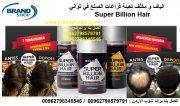تغطيت فراغات صلع الراس الياف سوبر بيليون هير و مكثف فوري  Super Billion Hair