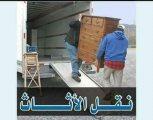 بيت الكرام لنقل الأثاث 0777951331
