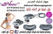 جهاز تدليك الجسم  Infrarot Massagegerat