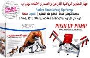 جهاز التمارين الرياضية للذراعين و الصدر و الأكتاف بوش اب