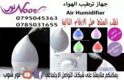 جهاز ترطيب الهواء Air Humidifier