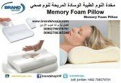 مخدة النوم الطبية وسادة مريحة نوم صحي حماية الرقبة و العامود الفقري