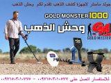 جهاز وحش الذهب فى الاردن 2018  جهاز كشف الذهب الخام   | Gold Monster 1000
