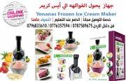 جهاز  يحول الفواكهه الي أيس كريم  Yonanas Frozen Ice Cream Maker