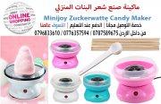 ماكينة صنع شعر  البنات المنزلي  Minijoy Zuckerwatte Candy Maker