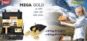 MEGA GOLD 2018 جهاز الكشف عن المعادن والكنوز والذهب الخام2018